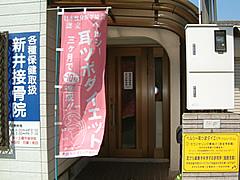新井接骨院の画像